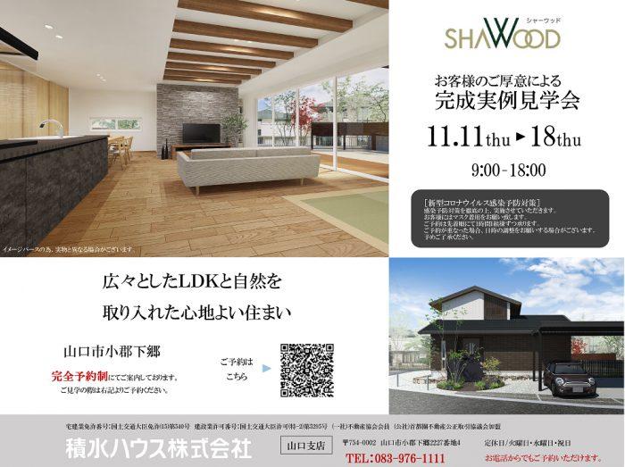 画像:11/11(木)~18(木)  SHAWOOD  木造2階建て住宅  完成見学会(山口市小郡下郷会場)